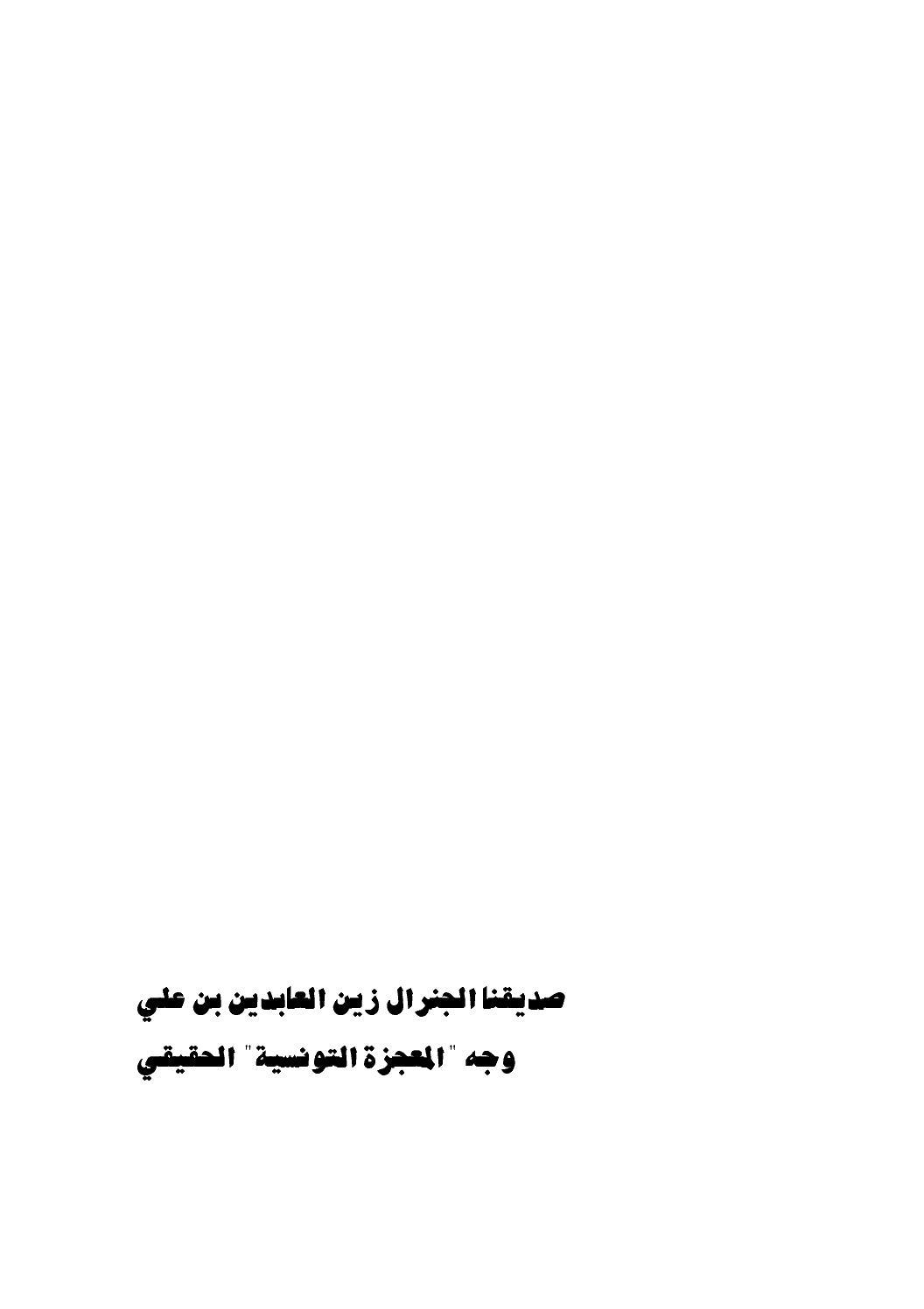 0e742dd6e0605 Calaméo - NotreamiBenAli-Arabversion