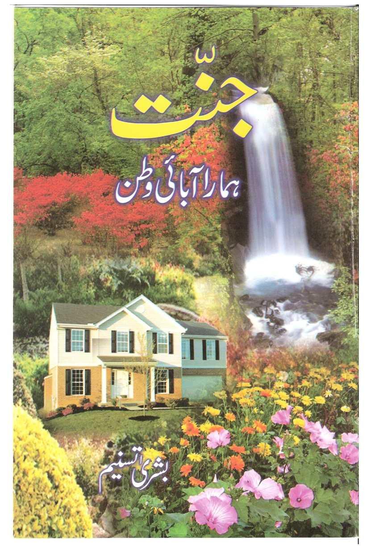 Jannat hamara aabaai watan (by Dr Bushra Tasneem)  (جنّت ہمارا آبائ وطن (بشریٰ تسنیم