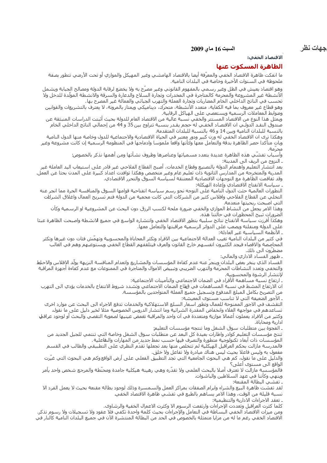 الاقتصاد الخفي الظاهرة المسكوت عنها  عزالدين مبارك