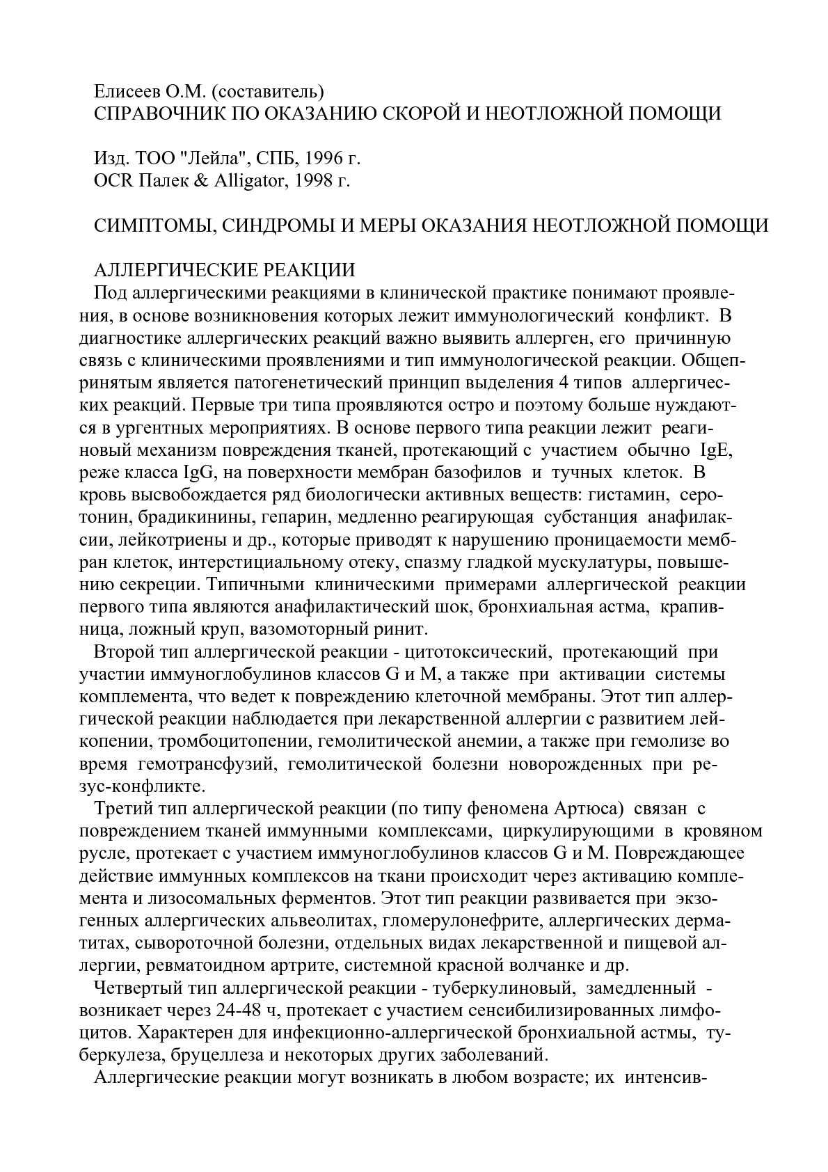 Димедрол анальгин папаверин гипер