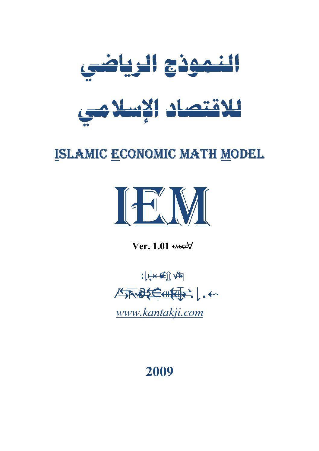 النموذج الرياضي للاقتصاد الإسلامي