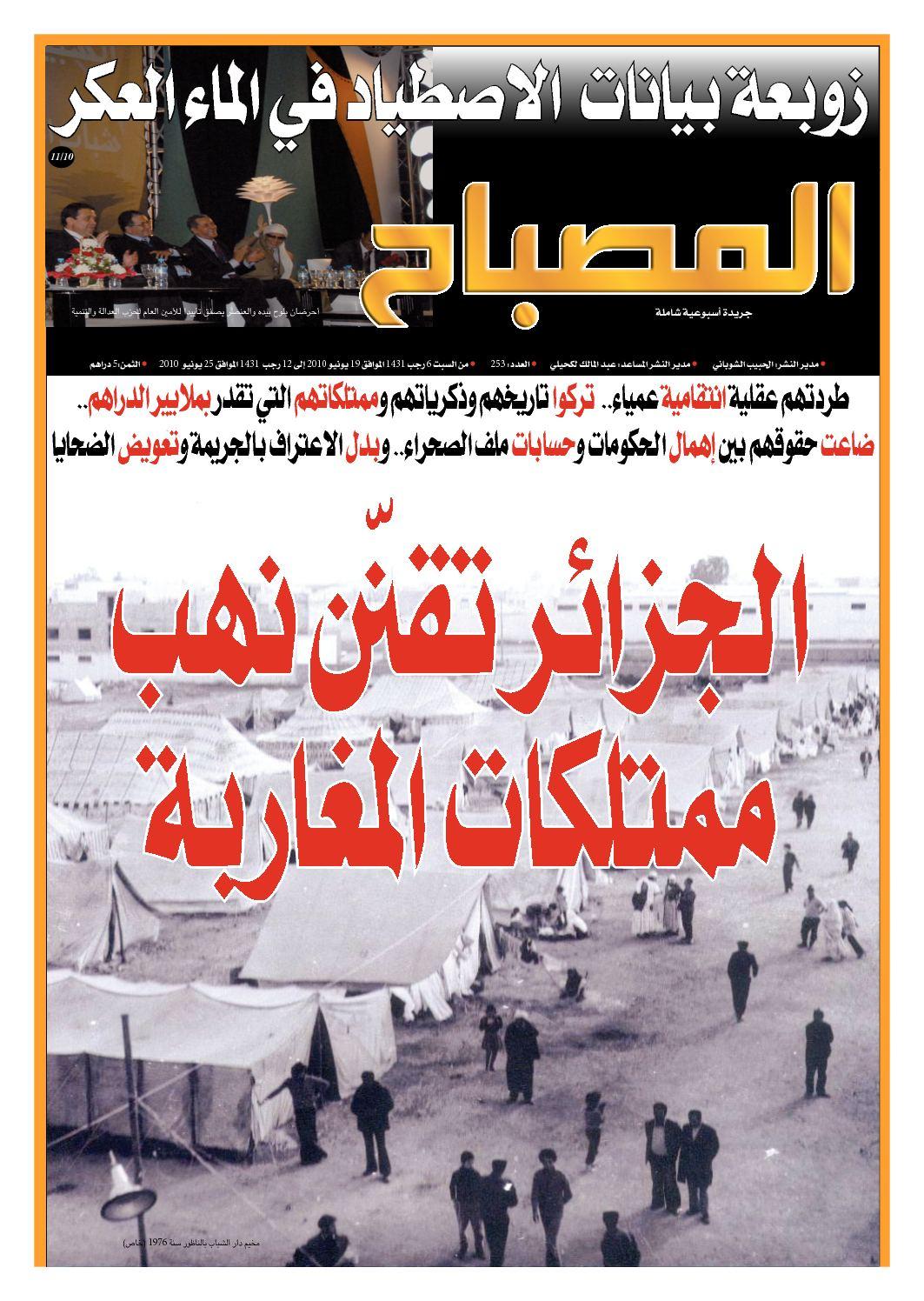 الجزائر تقنن نهب ممتلكات المغاربة