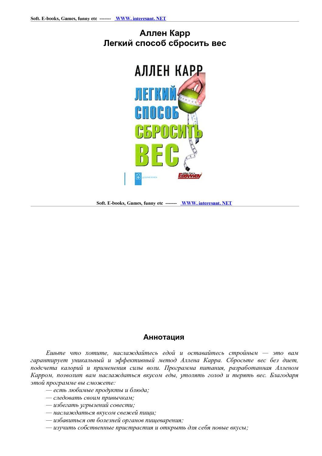 Humor Карр Аллен медицинская литература ЛЕГКИЙ ЛЁГКИЙ СПОСОБ БРОСТЬ ПИТЬ