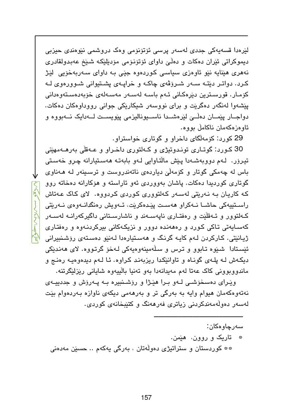 Page 158