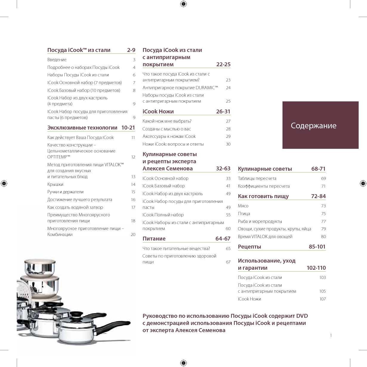 рыба в кляре - кулинарный рецепт(норма продуктов, посуда инвентарь