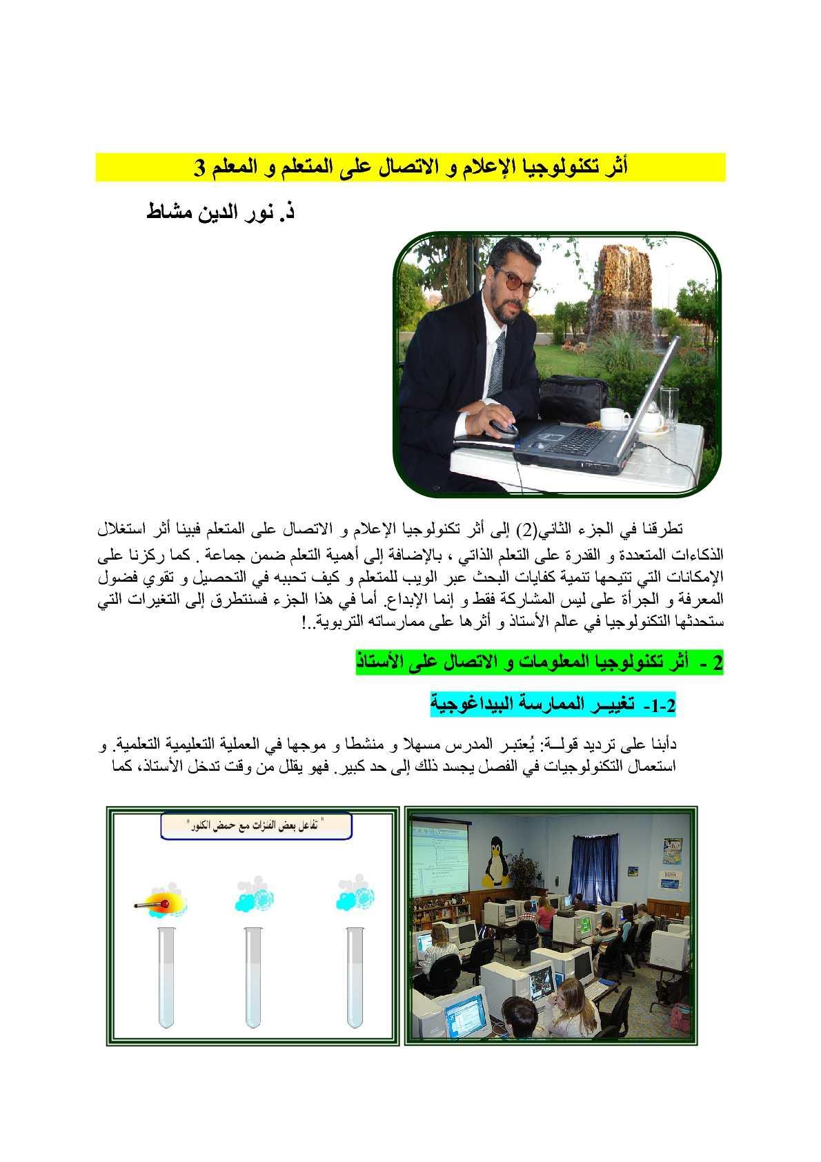أثر تكنولوجيا المعلومات والاتصالات على الأستاذ والمتعلم 3