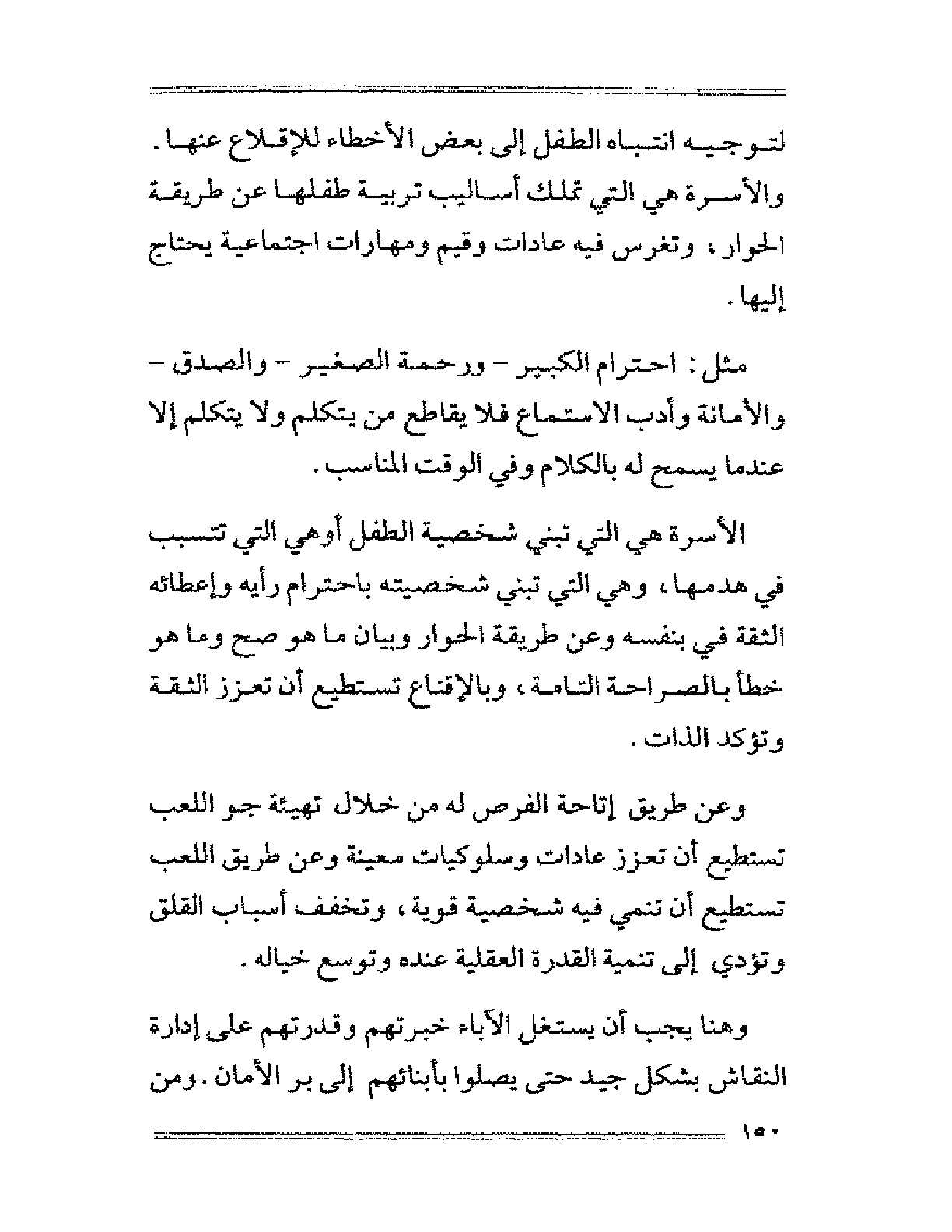 Page 152