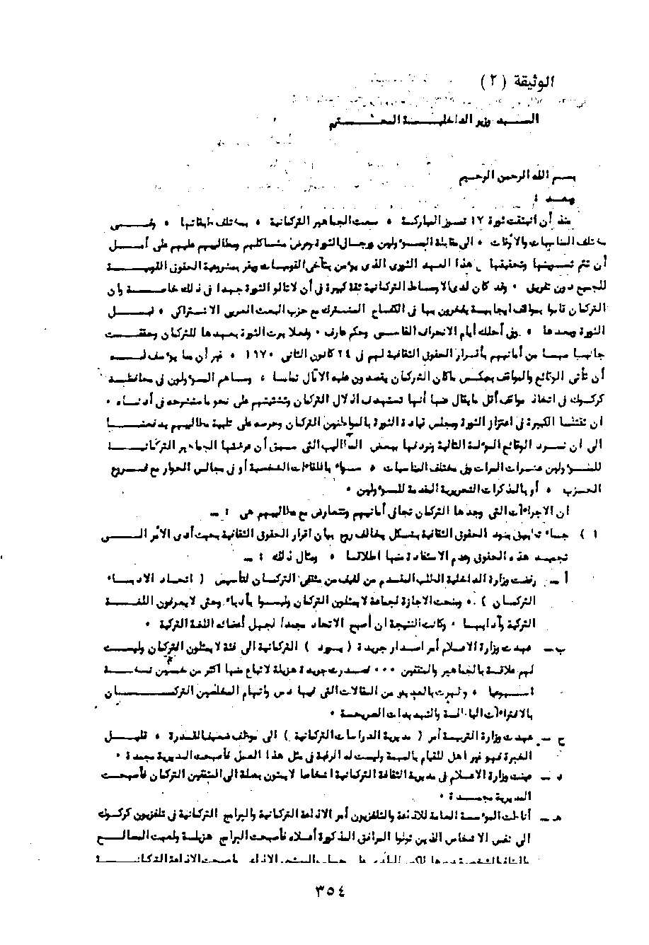 Page 355