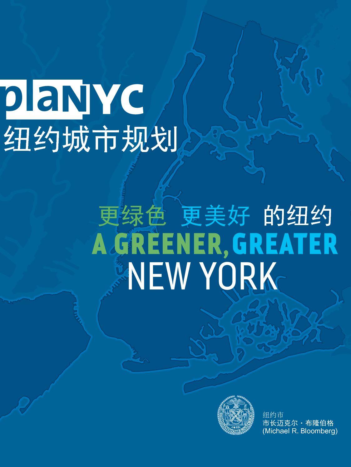 PlaNYC 中国