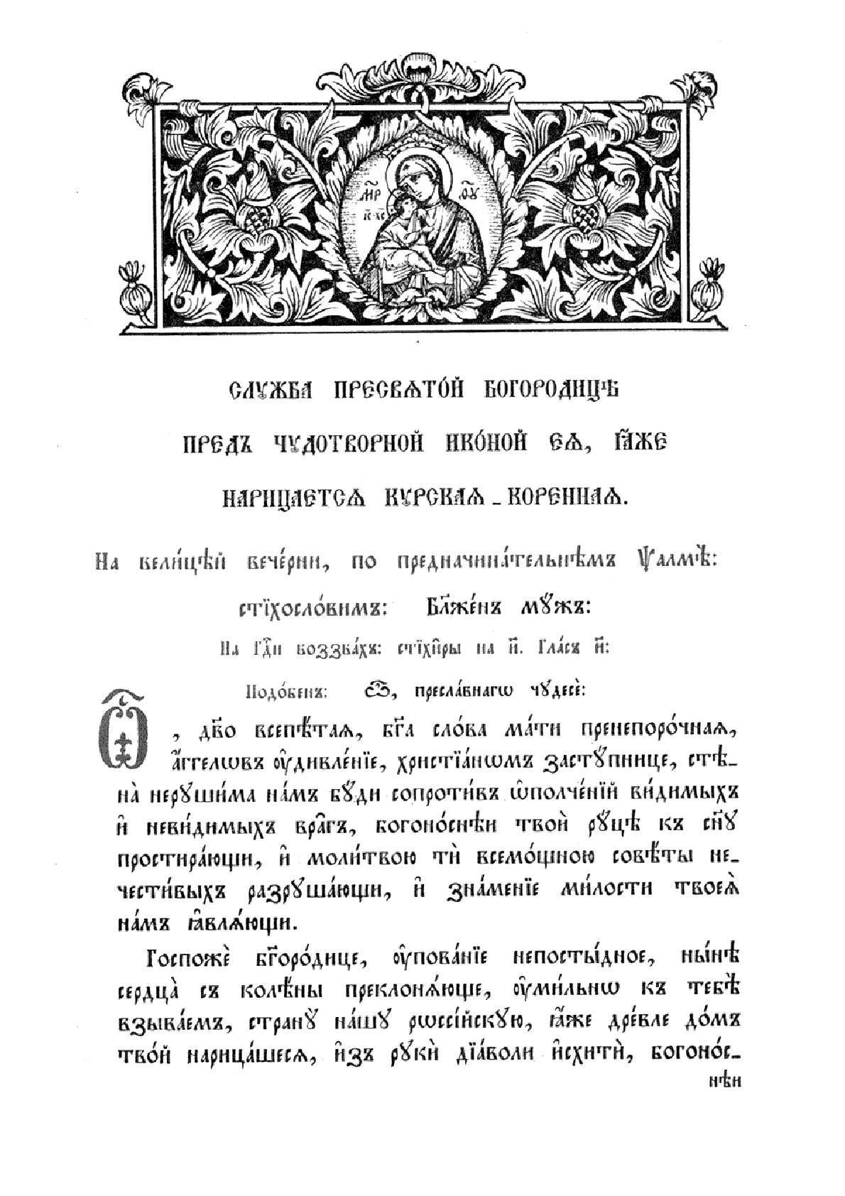 Служба иконе БМ Курская Коренная