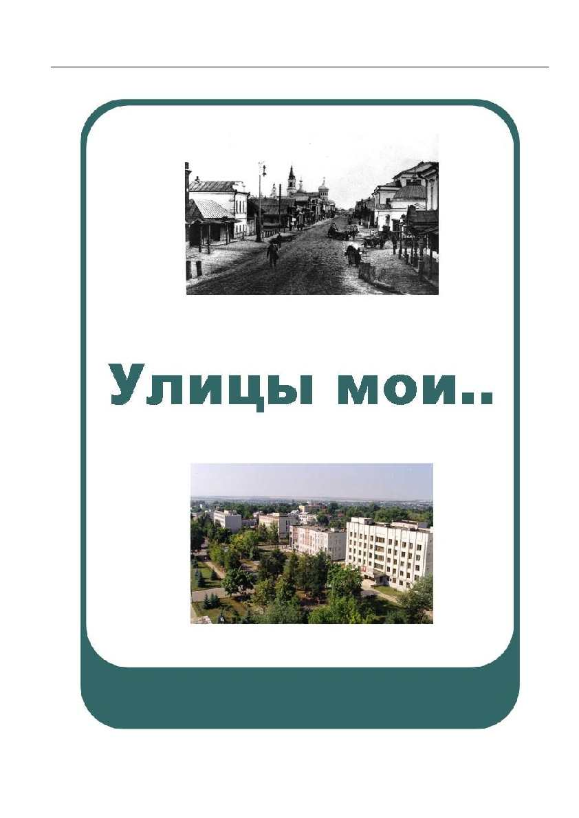 Улицы мои. Вып.1