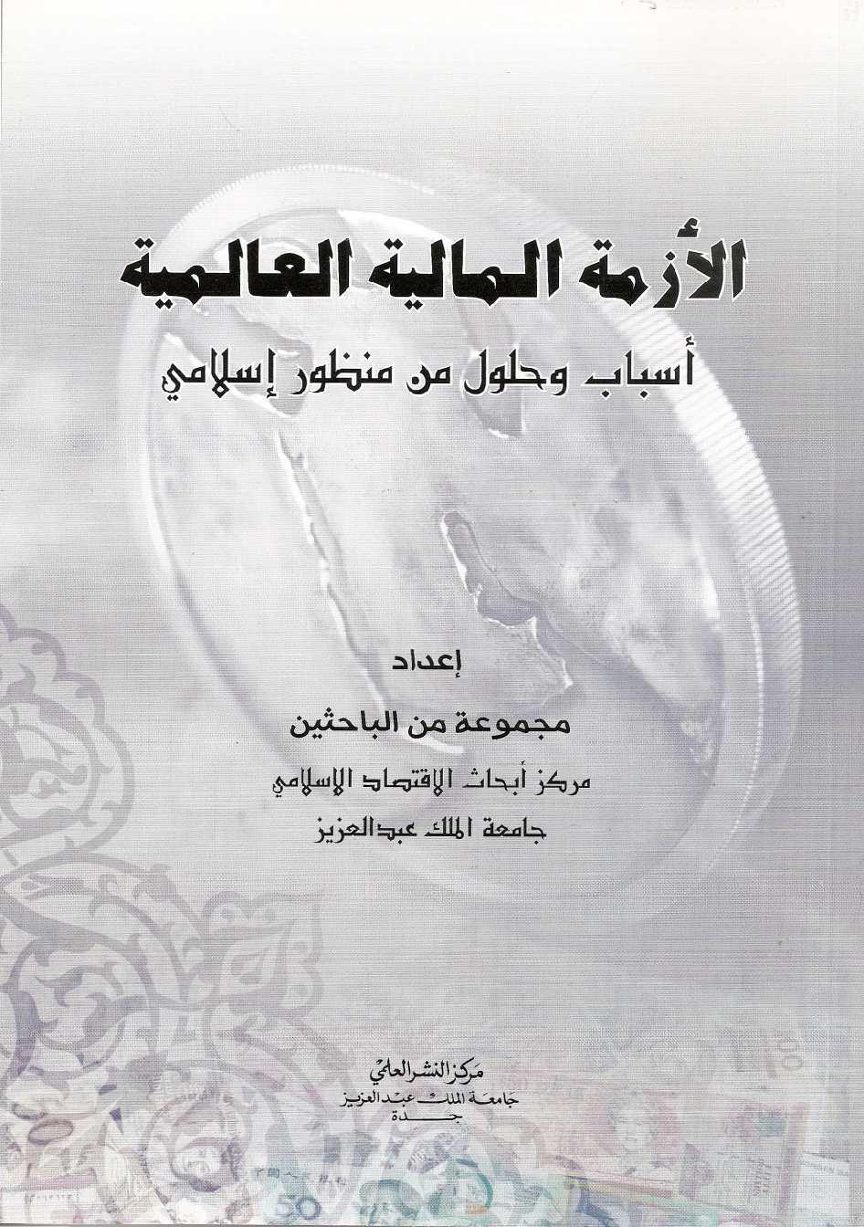 كتاب الأزمة المالية العالمية اسباب وحلول من منظور اسلامي