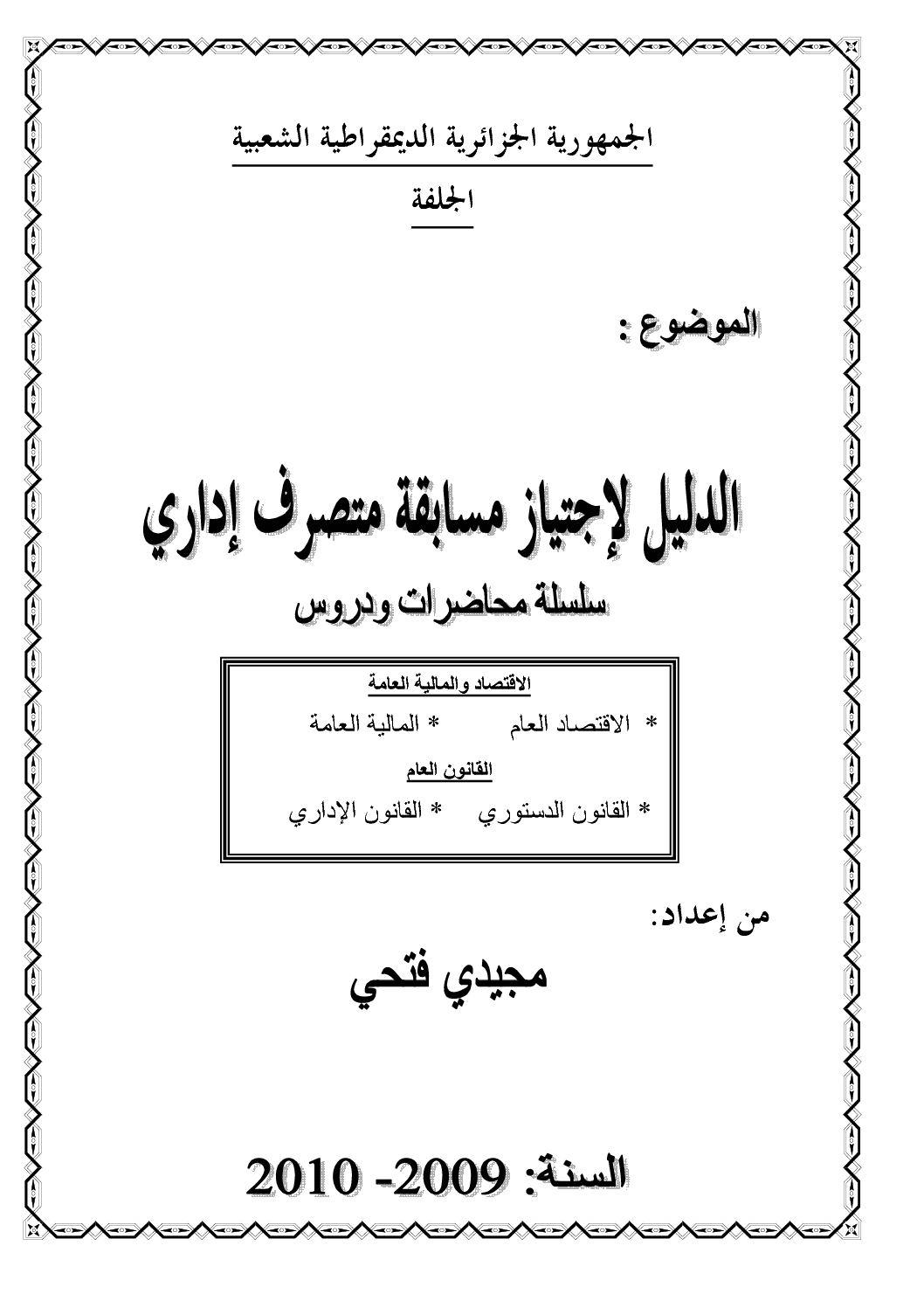 الدليل لاجتياز مسابقة متصرف اداري من اعداد مجيدي فتحي