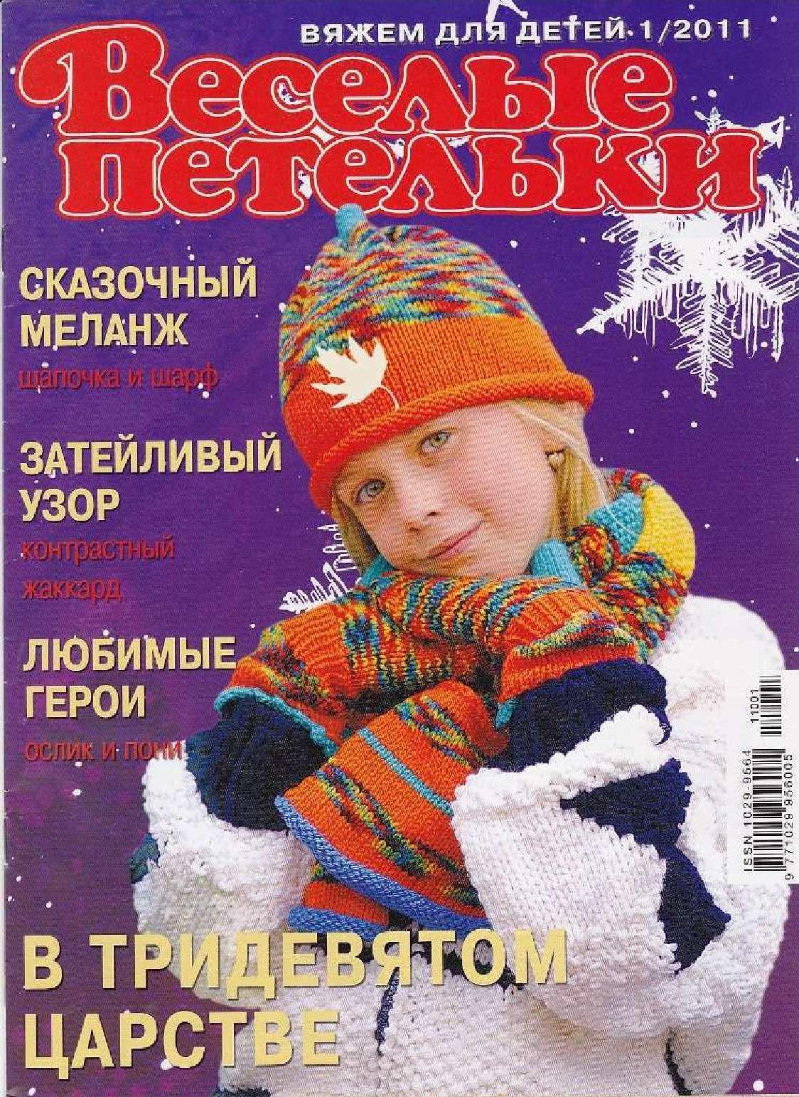 Книжки по вязанию для детей