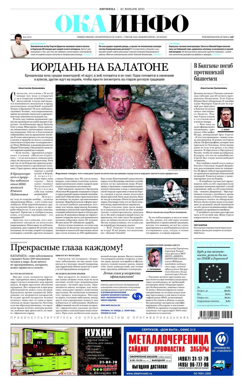 газета знакомств в серпухове