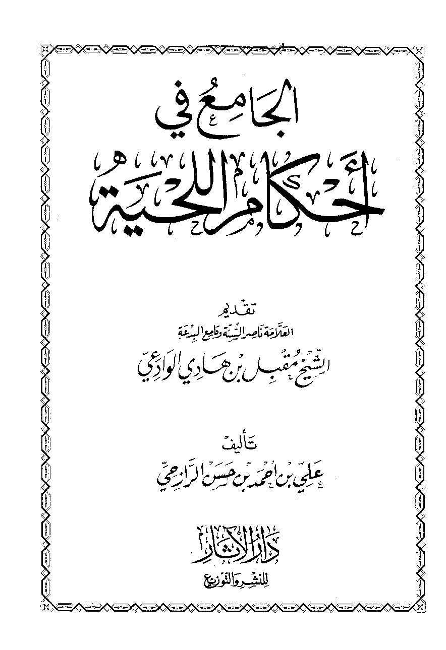 الجامع في أحكام اللحية تقديم الشيخ مقبل بن هادي الوادعي