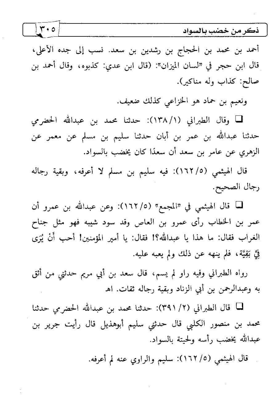 Page 305