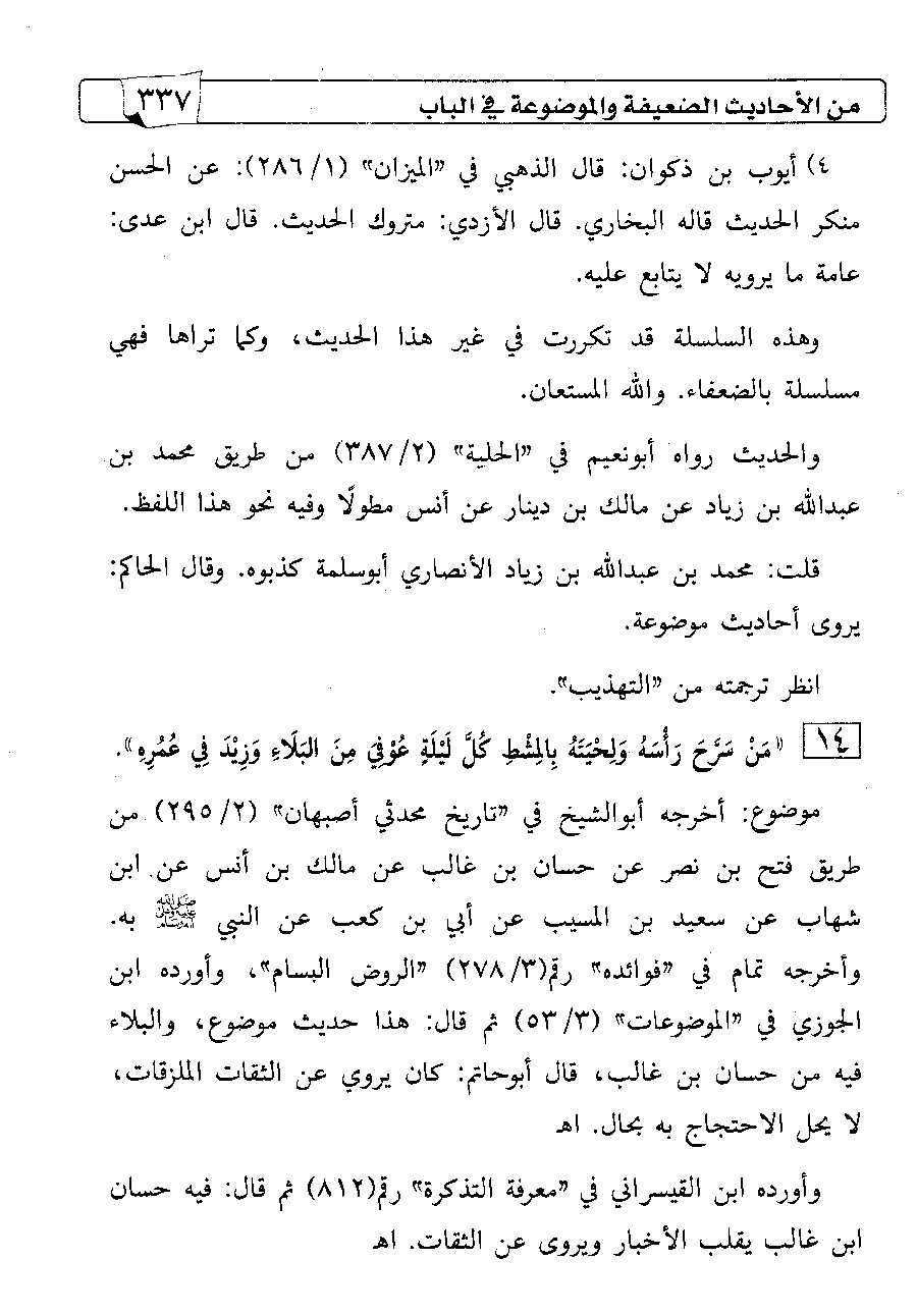Page 337