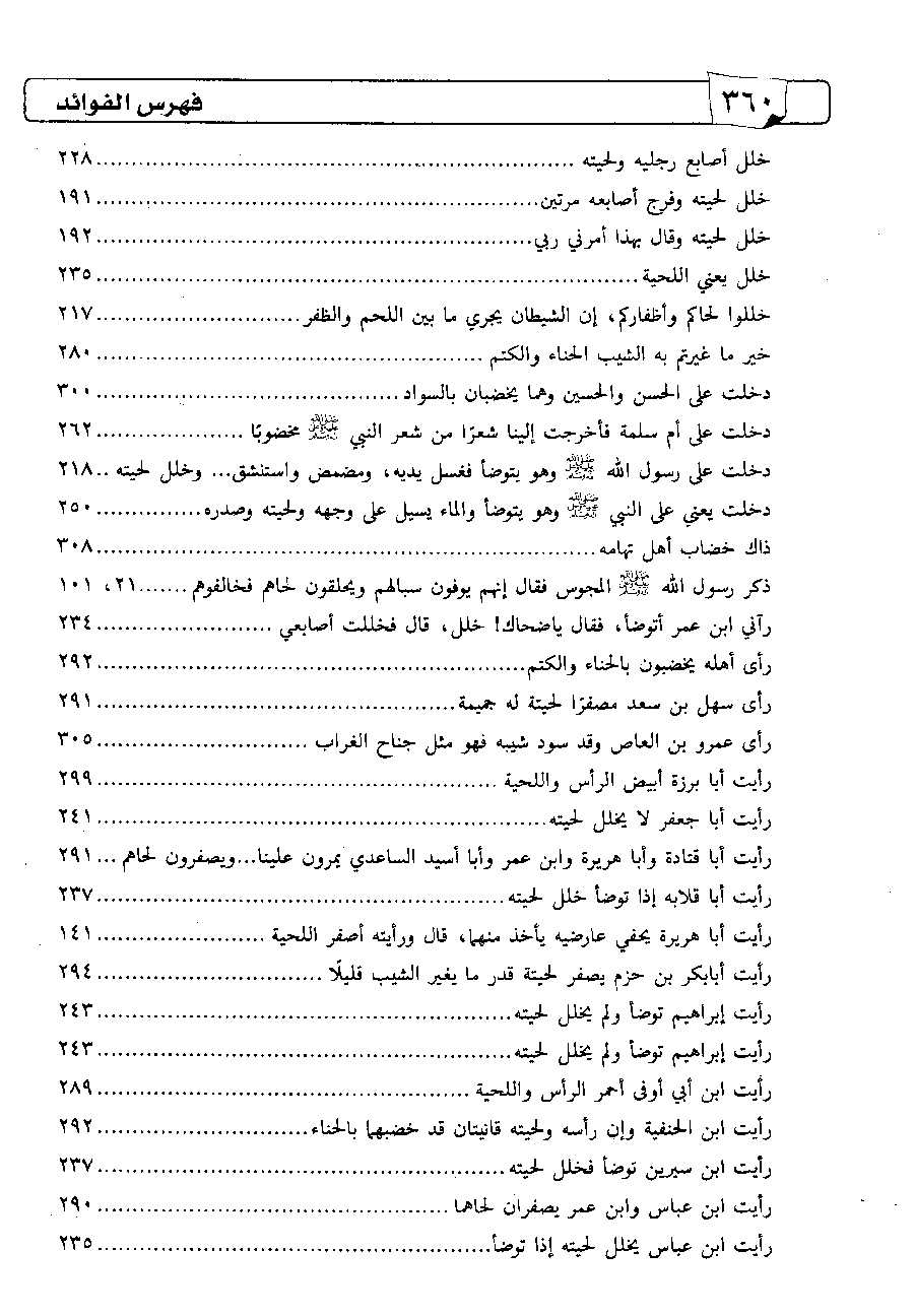 Page 360