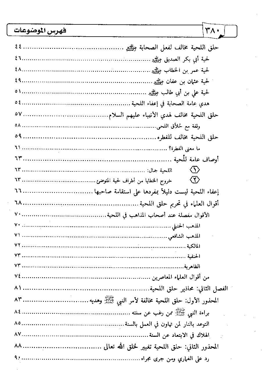 Page 380