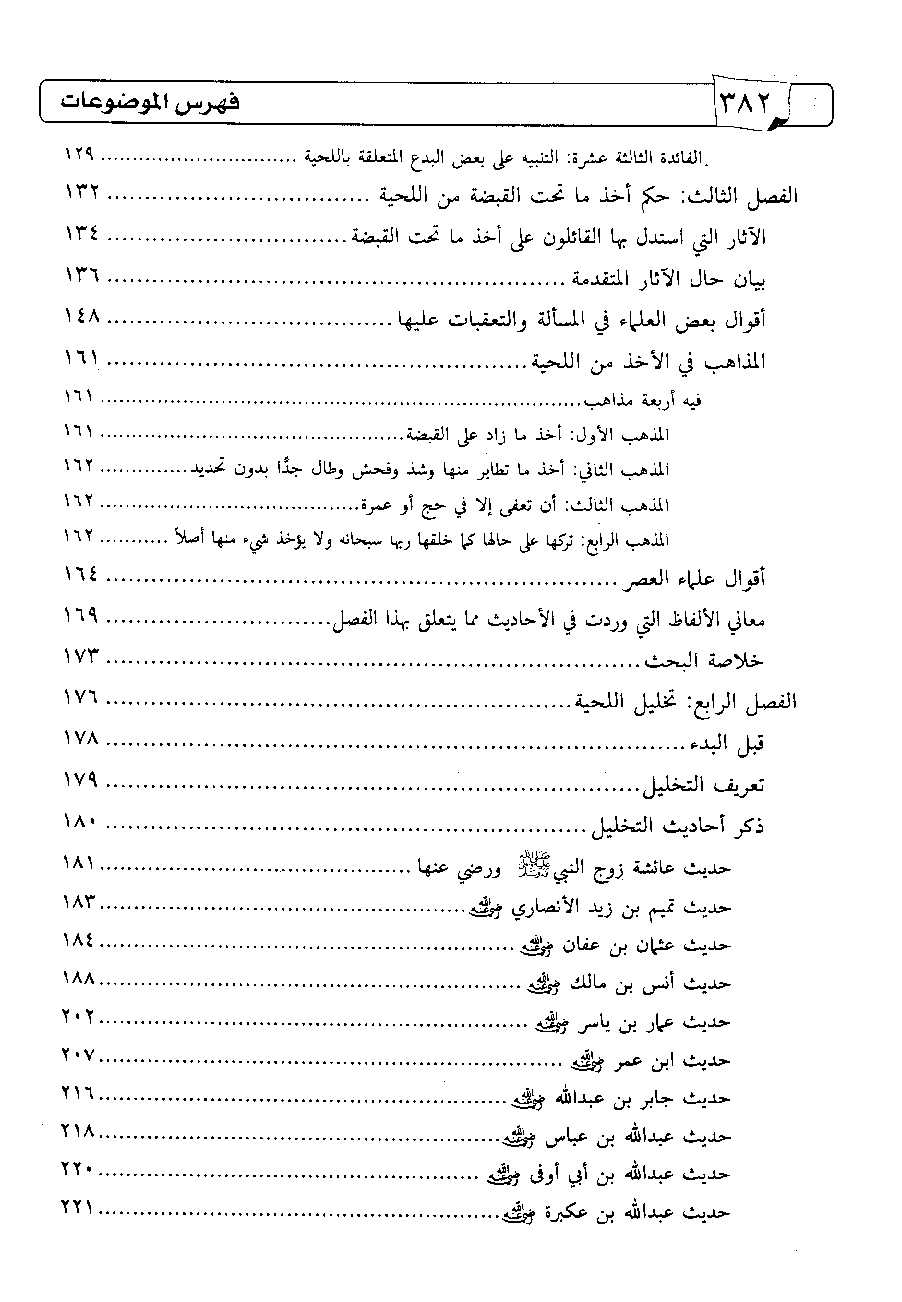 Page 382