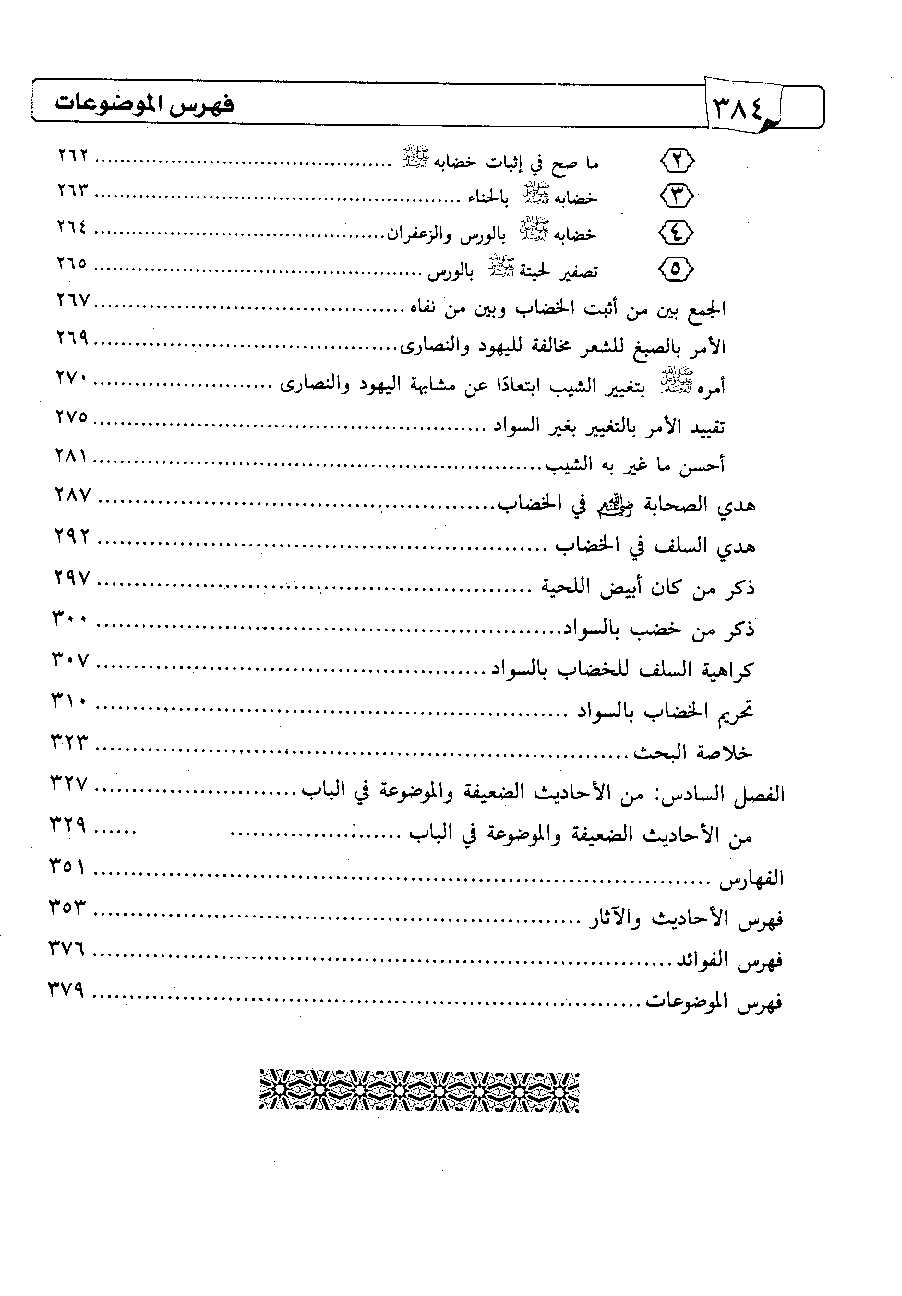 Page 384