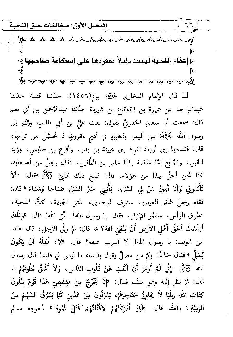 Page 66