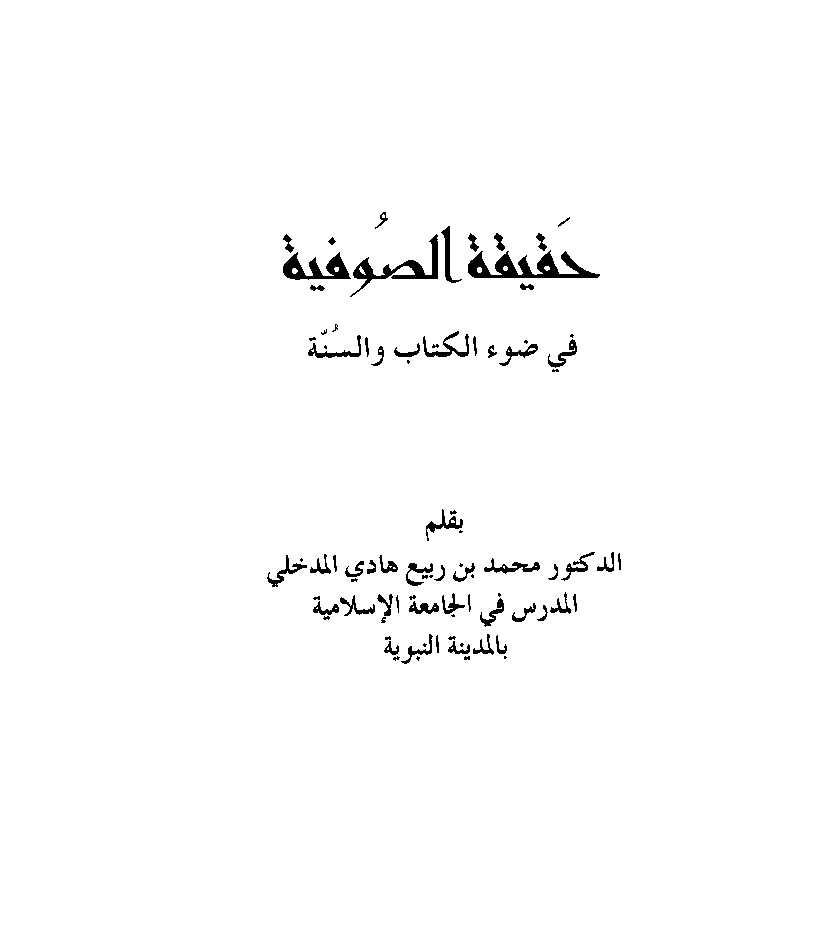حقيقة الصوفية للشيخ ربيع بن هادي المدخلي