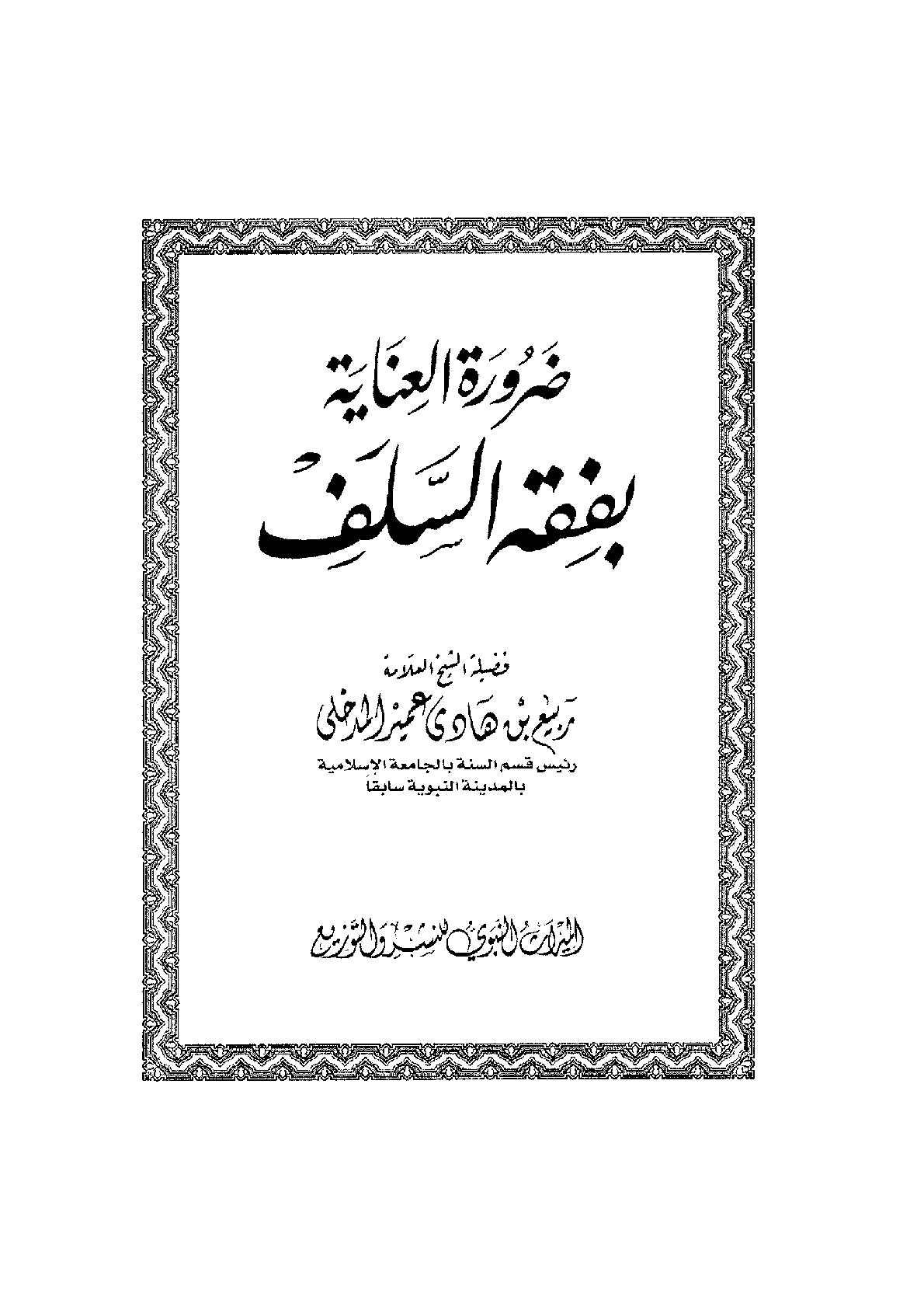 ضرورة العناية بفقه السلف للشيخ ربيع بن هادي المدخلي