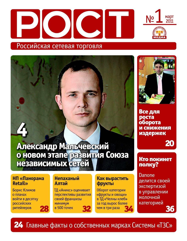 Журнал РОСТ Т3С