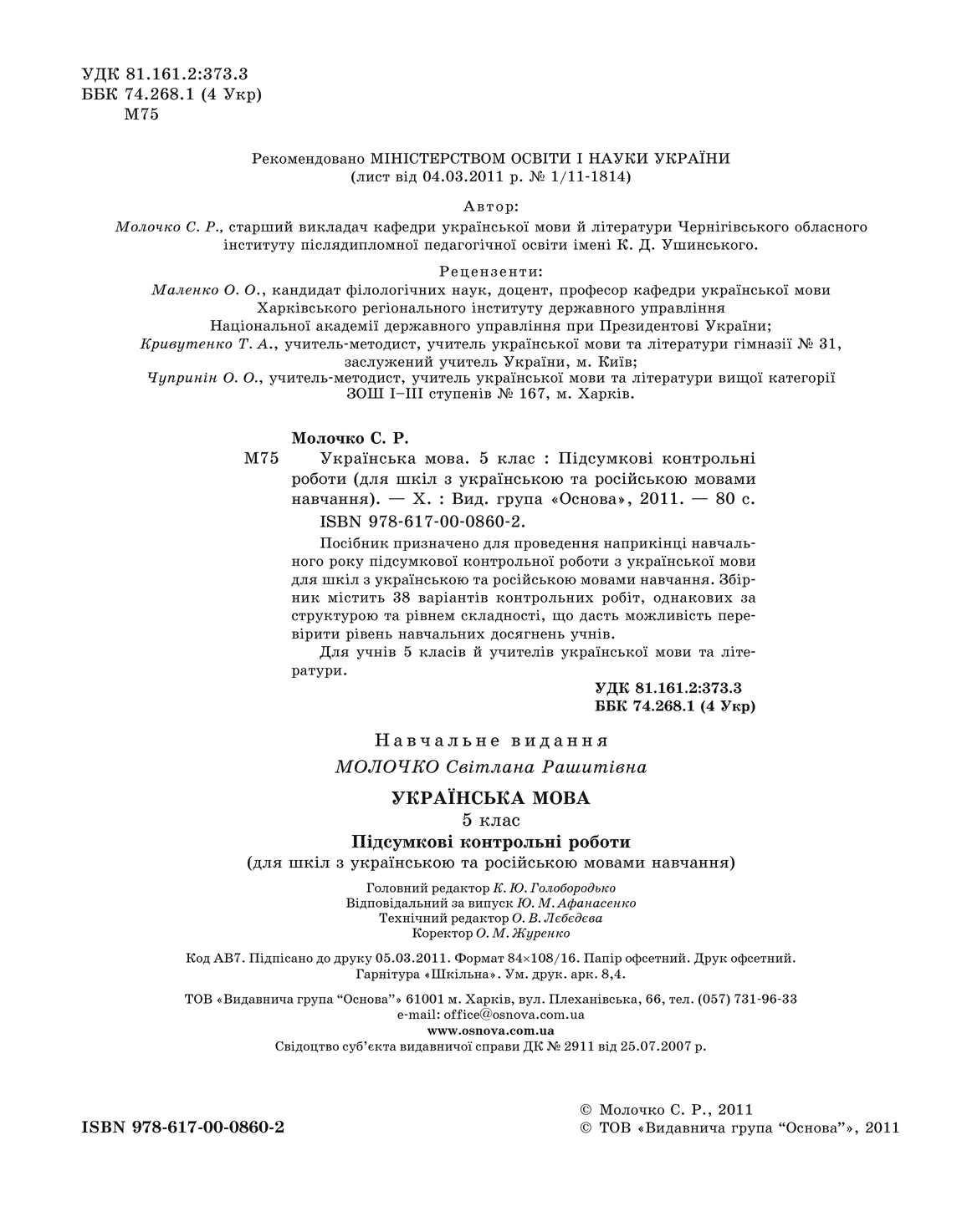 Підсумкові контрольні роботи з української мови у 5-х класах