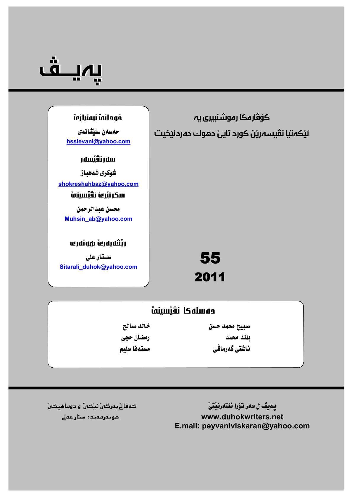 KOVARA-PEYV-55-PDF.pdf