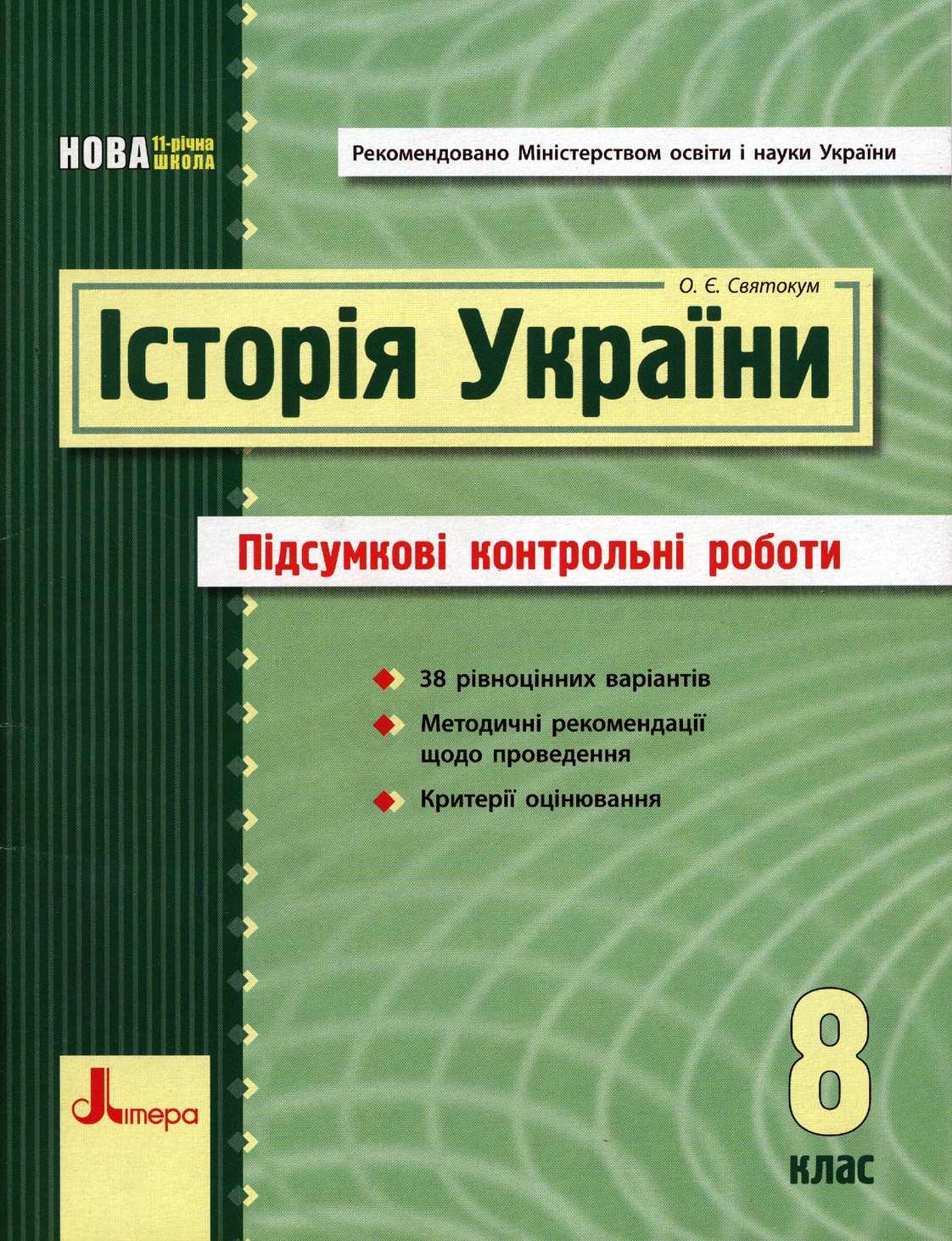 Святокум О.Е. Історія України 8 клас (Підсумкові контрольні роботи)-2011