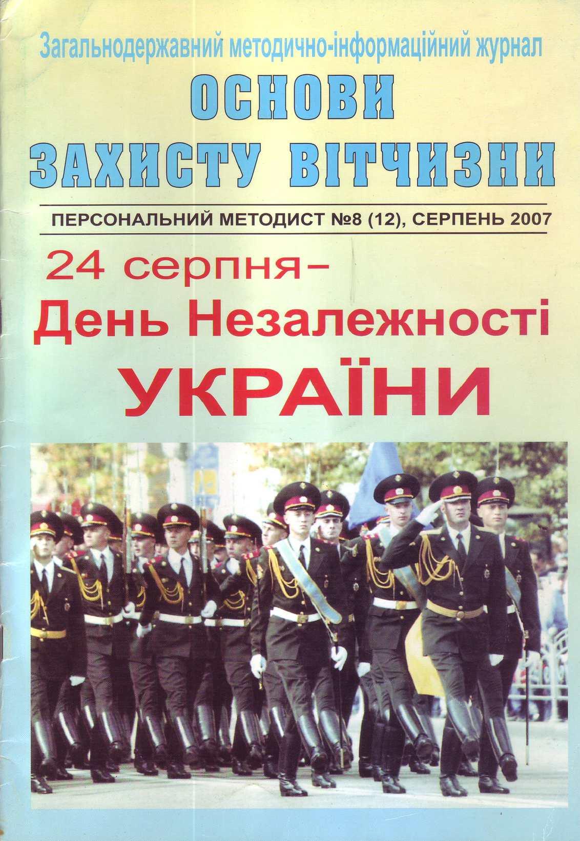 """""""Основи захисту Вітчизни"""" - №8(12), серпень 2007"""