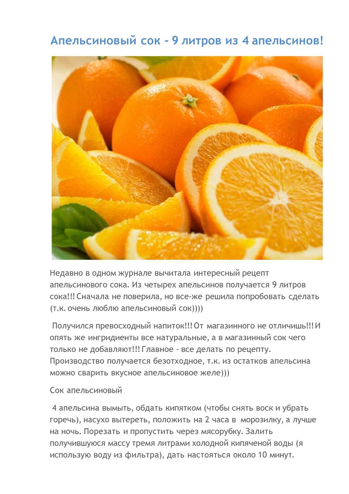 Сок с апельсина в домашних условиях