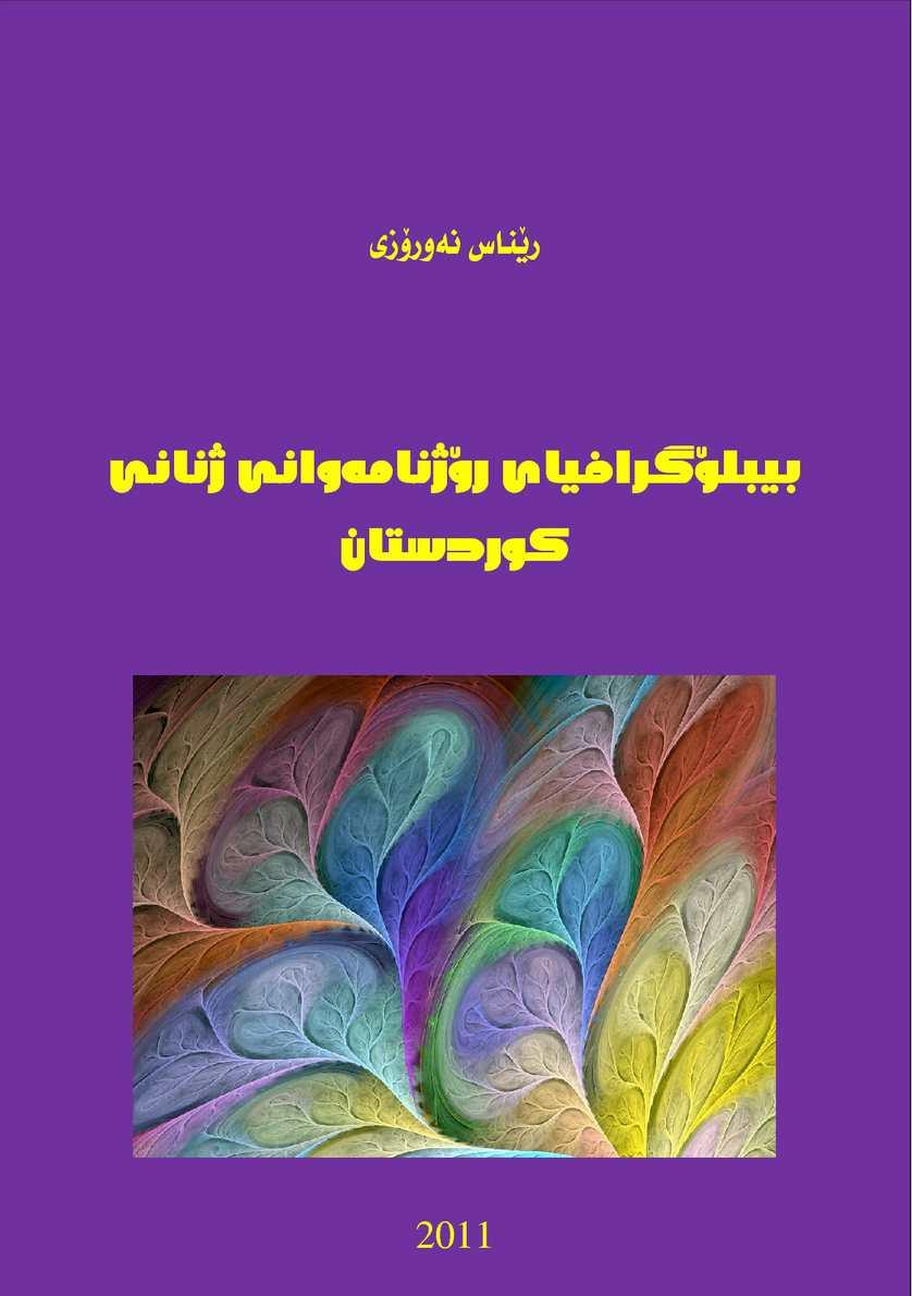 Renas Newrozi - Biblografiyai Rojnamewani Jinani Kurdistan