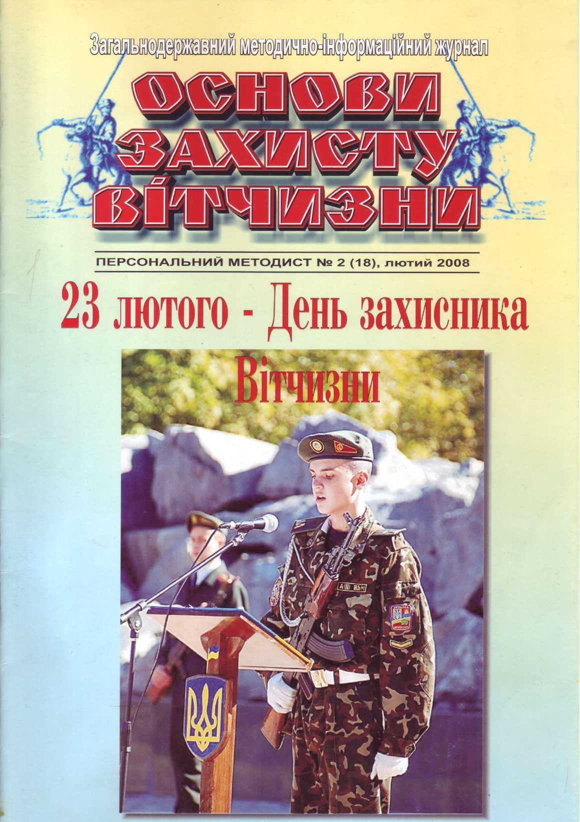"""""""Основи захисту Вітчизни"""" - №2(18), лютий 2008"""