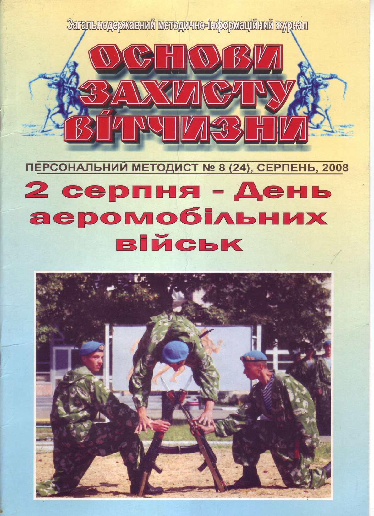 """""""Основи захисту Вітчизни"""" - №8(24), серпень 2008"""
