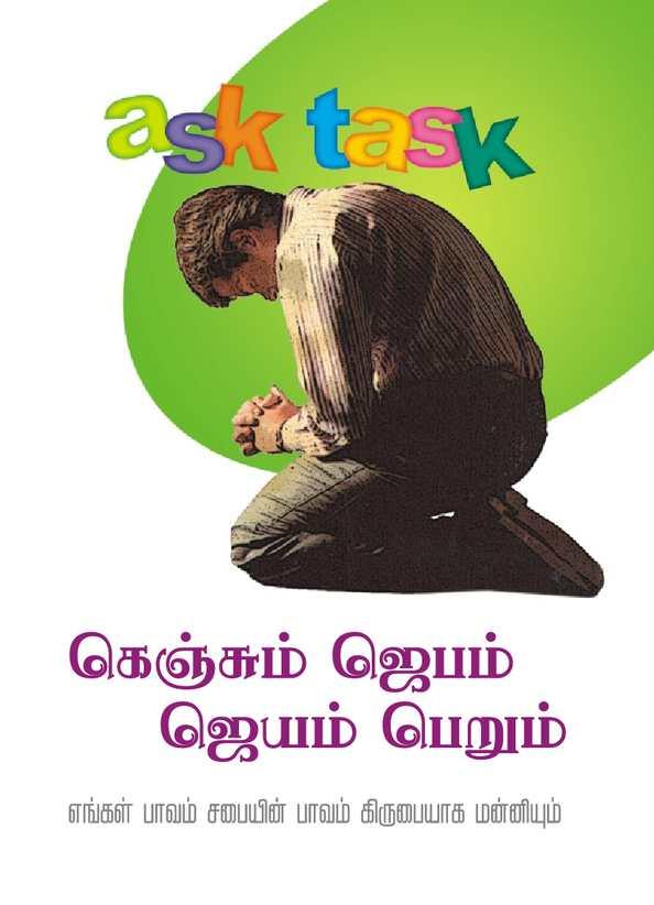 Ask Task