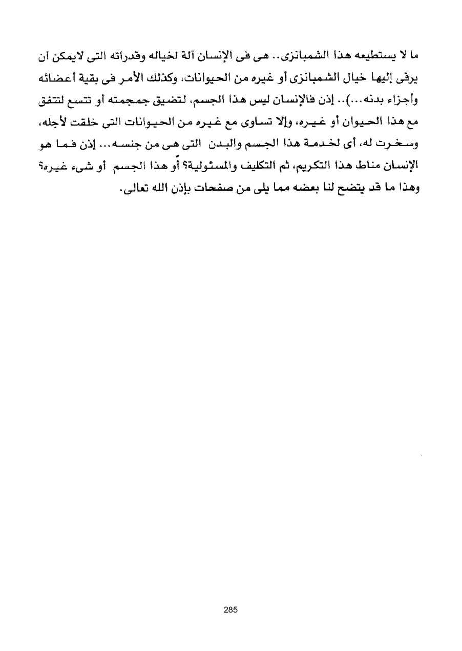 Page 285