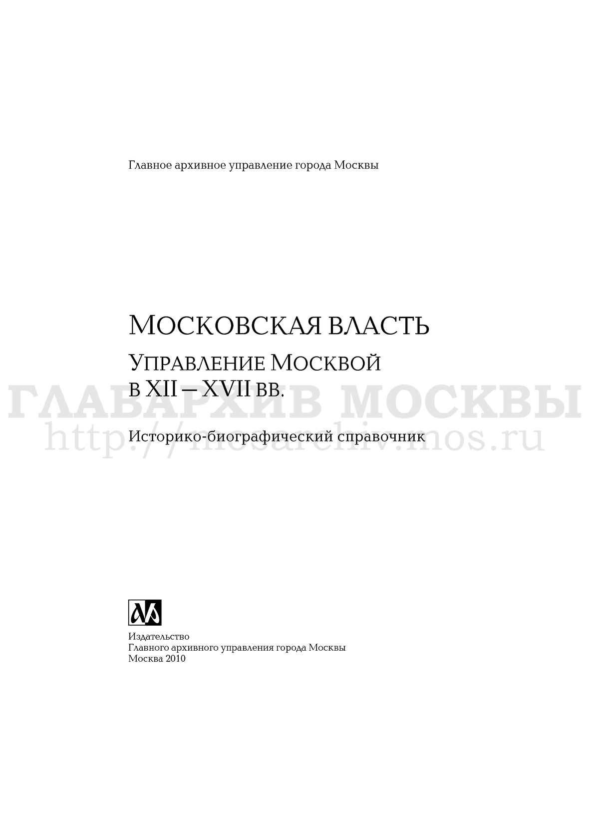демидова н ф служилая бюрократия в россии xvii века 1625 1700 биографический справочник