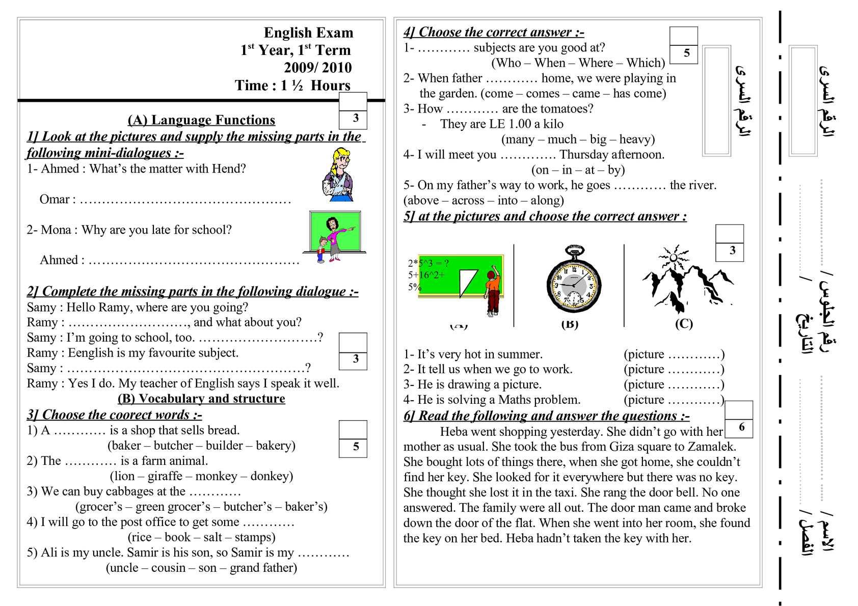English Test_8812