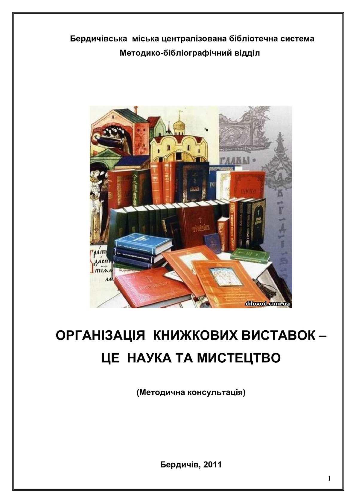 Calaméo - Книжкові виставки ff8ac59201a97