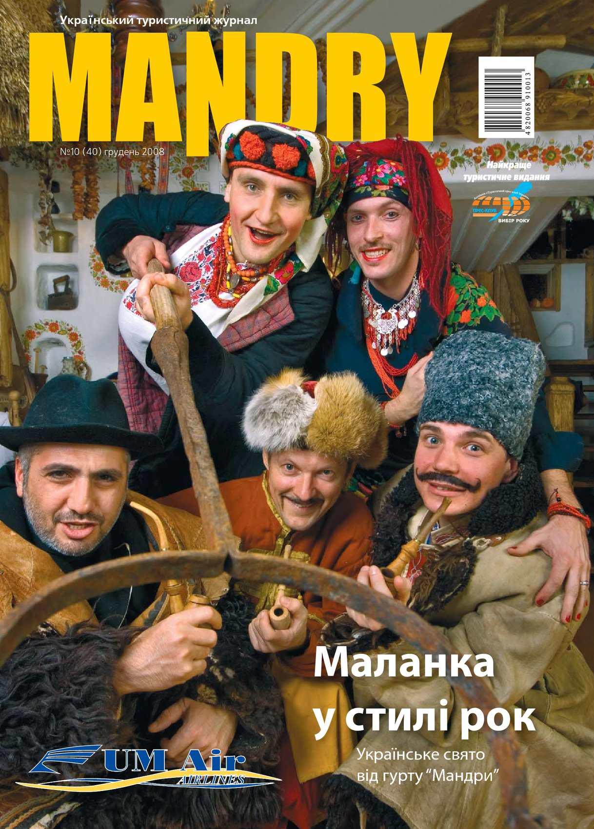 Мандри №40 2008
