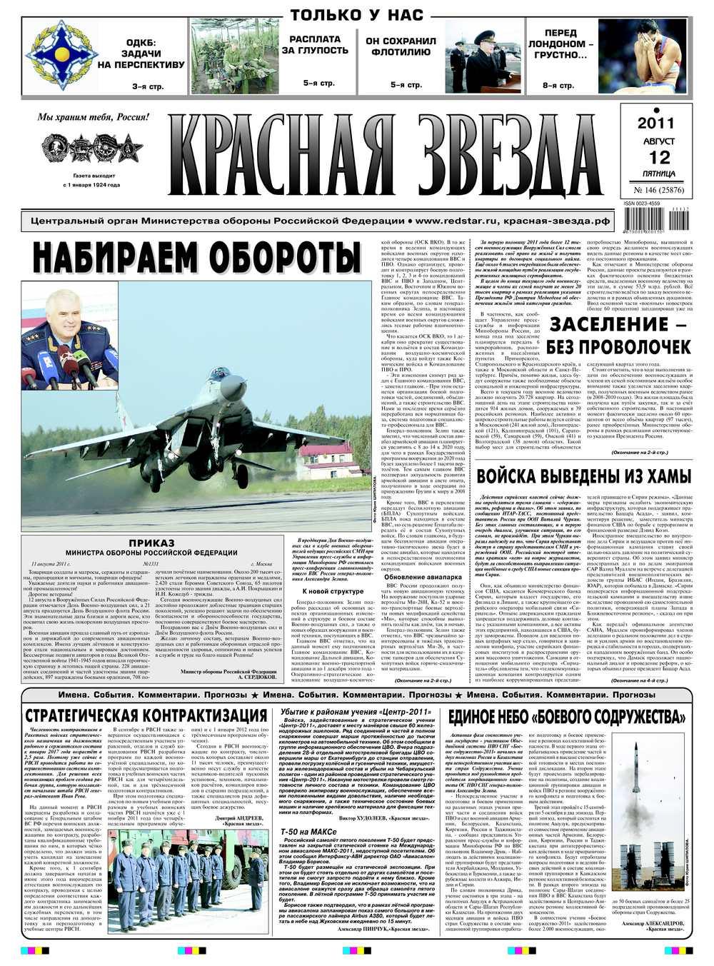 Красная звезда - 12 августа 2011г.