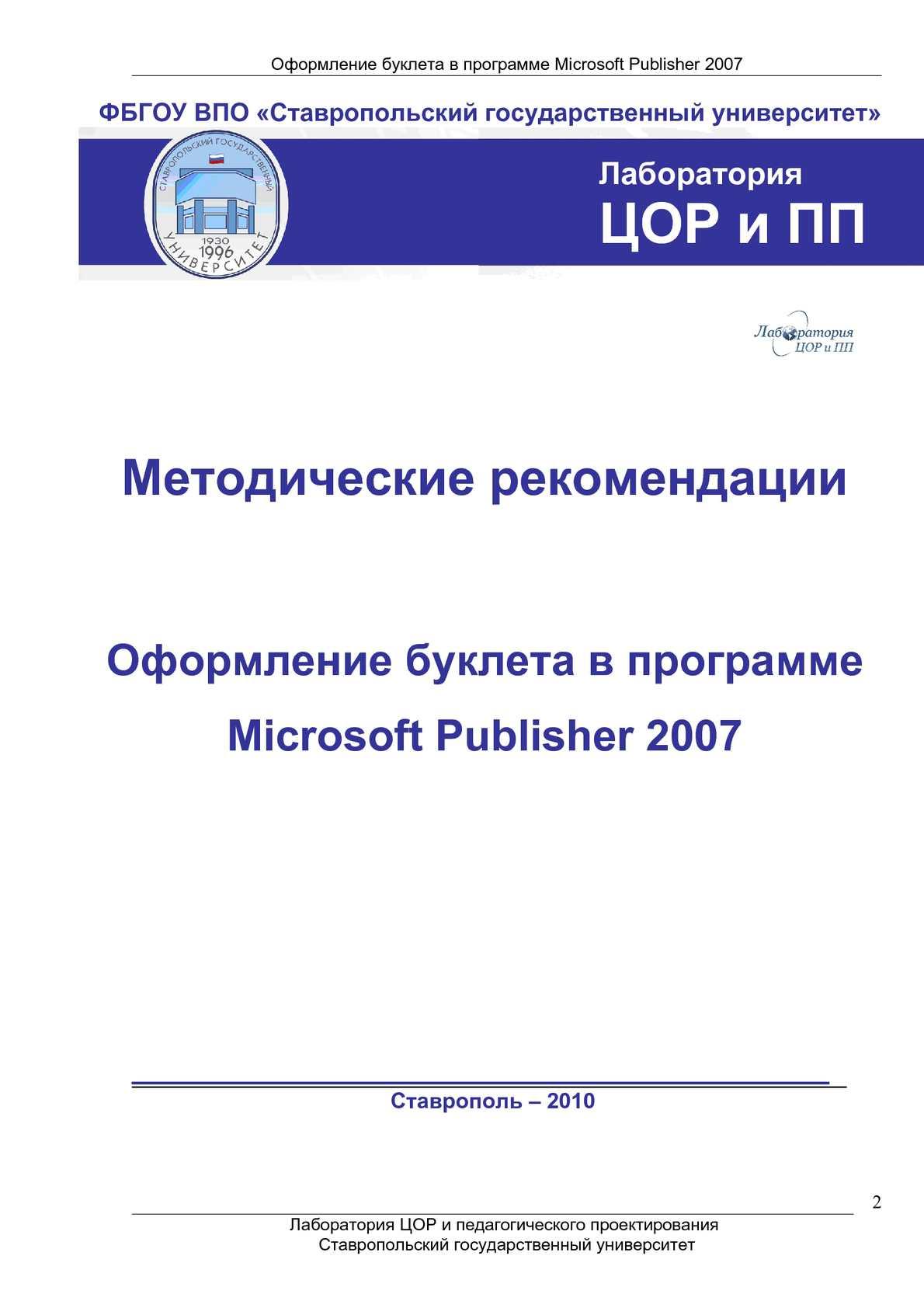 Методичка по работе в MS Publisher 2007