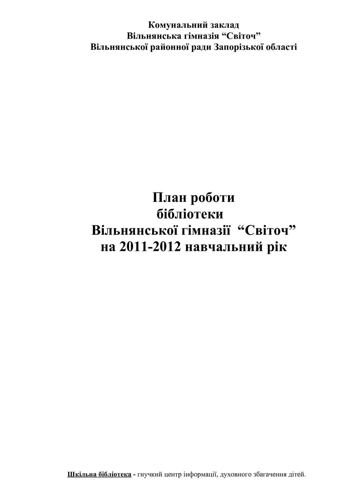 """План роботи 2011 шкільної бібліотеки Вільнянської гімназії """"Світоч"""""""