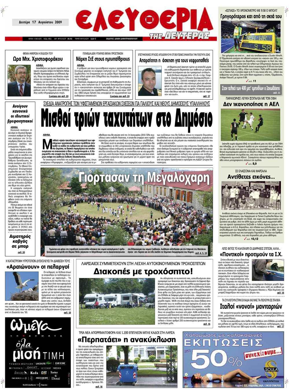 Calaméo - Eleftheria.gr 17 8 2009 39dfd82a67e