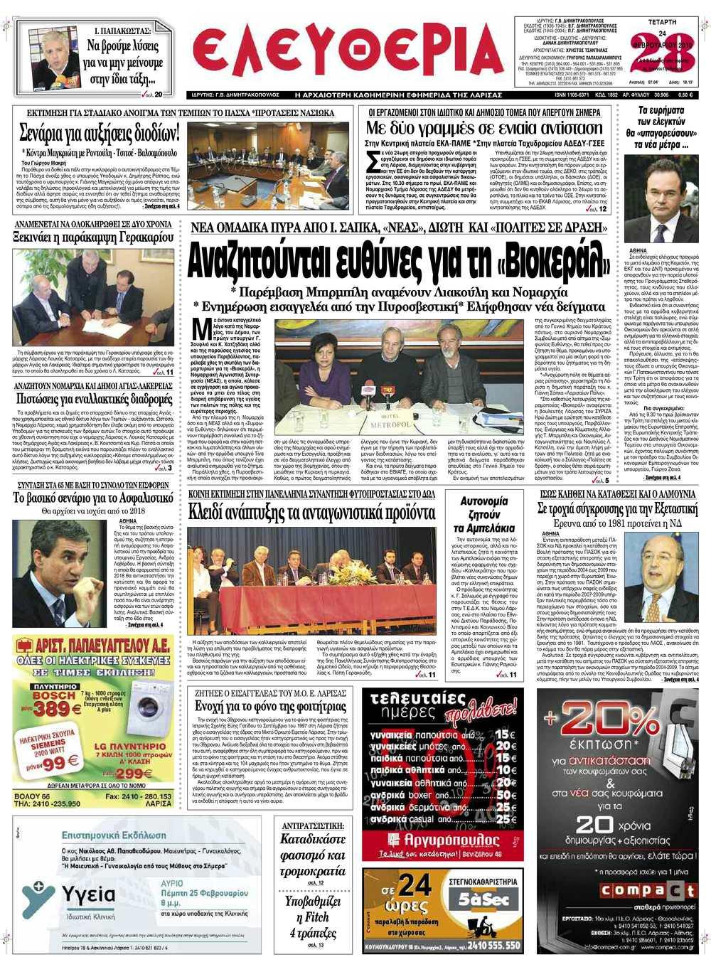 Calaméo - Eleftheria.gr 24 2 2010 3150d24ec2f