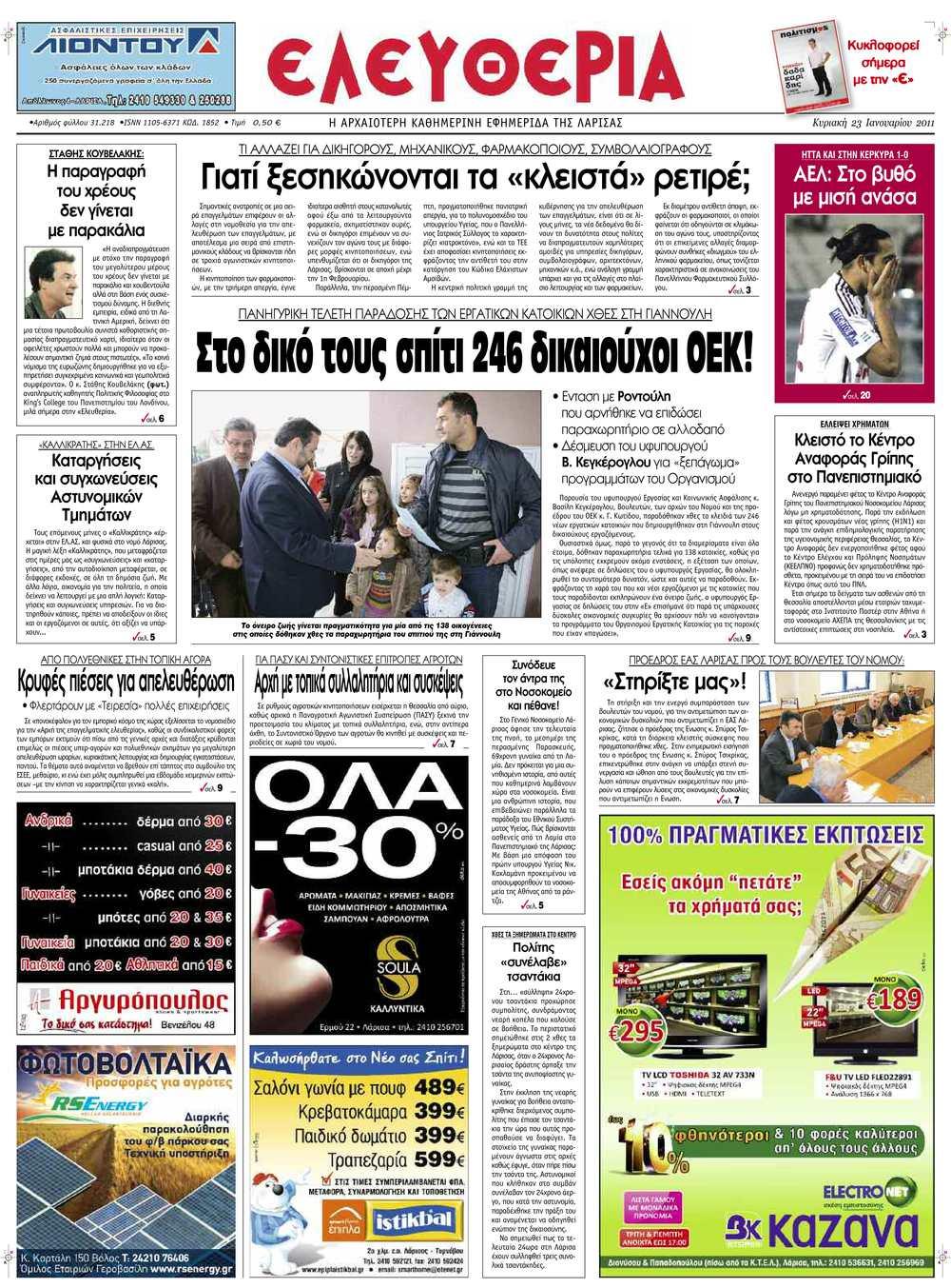 Calaméo - Eleftheria.gr 23 1 2011 e73bc79c09c